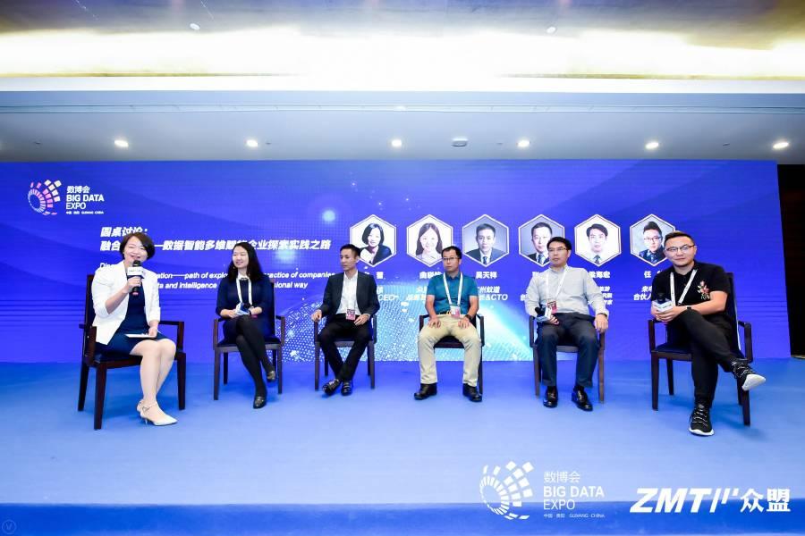 线下数据商业生态高峰论坛:融合与创新下数据智能多维赋能企业发展