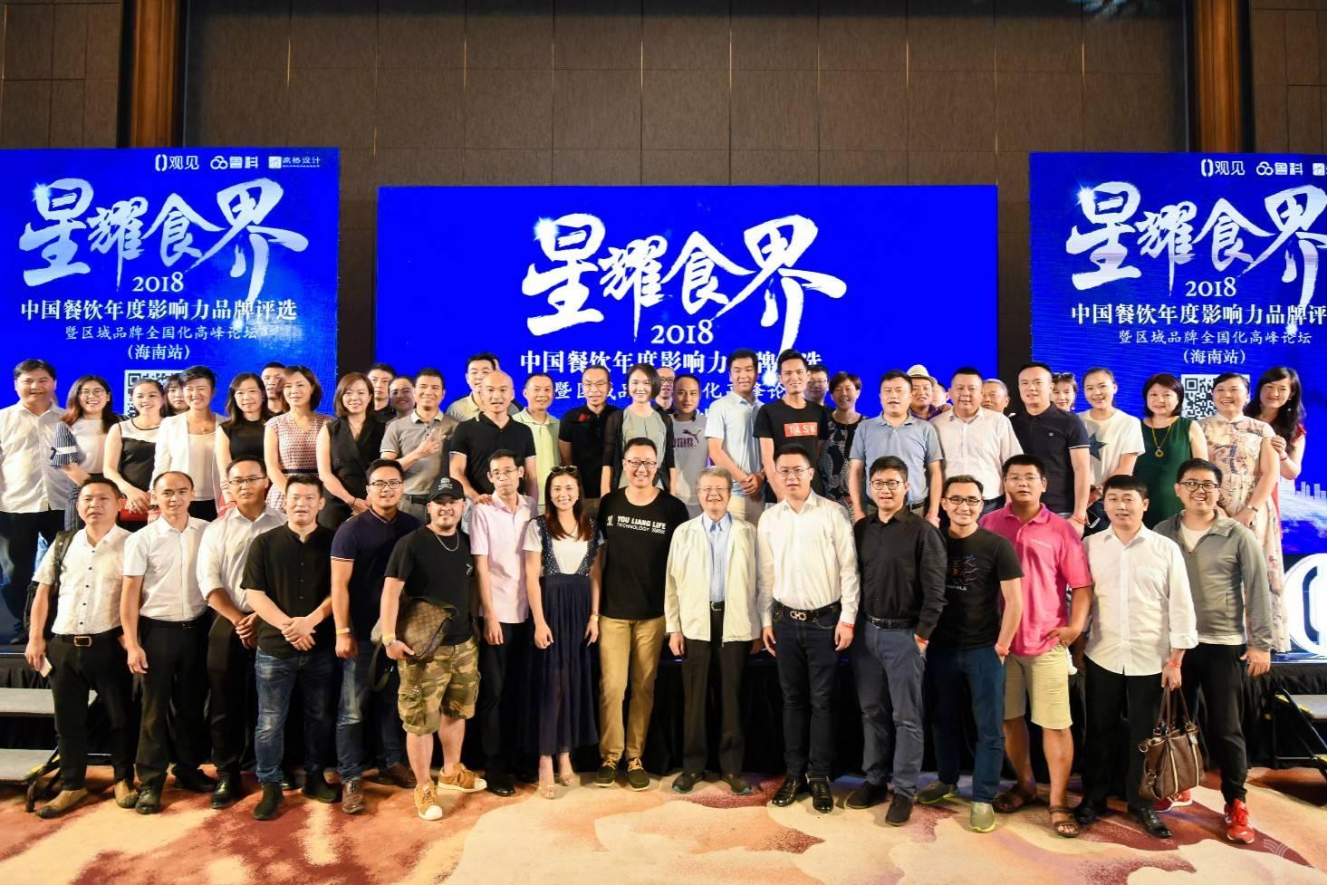 【星耀食界】2018中国餐饮年度影响力品牌评选海南站完美收官