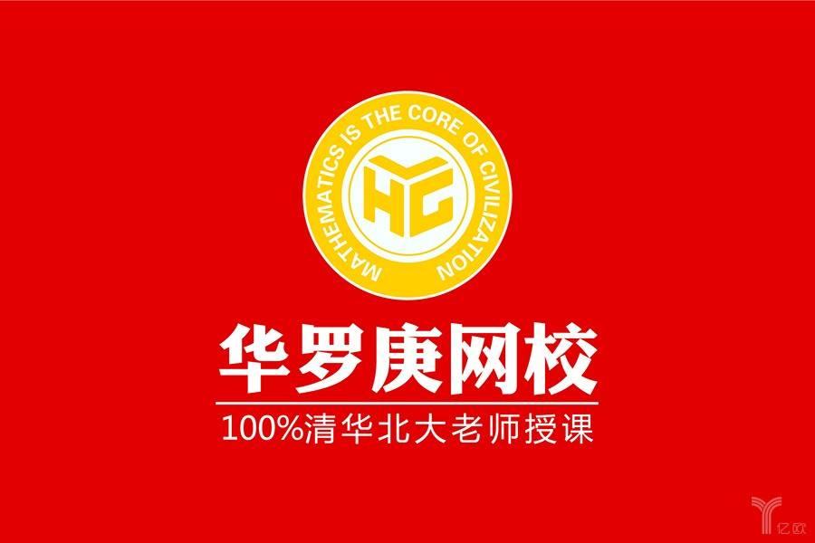首发丨华罗庚网校获1000万元天使轮融资,投资方为真格教育基金