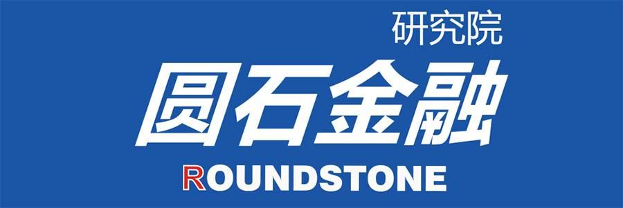 圆石金融研究院