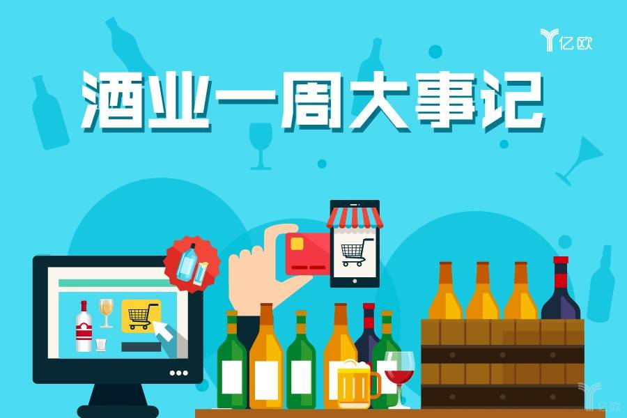 """酒业一周大事记丨江苏最严""""禁酒令""""出台;国窖1573零售价对标茅台"""