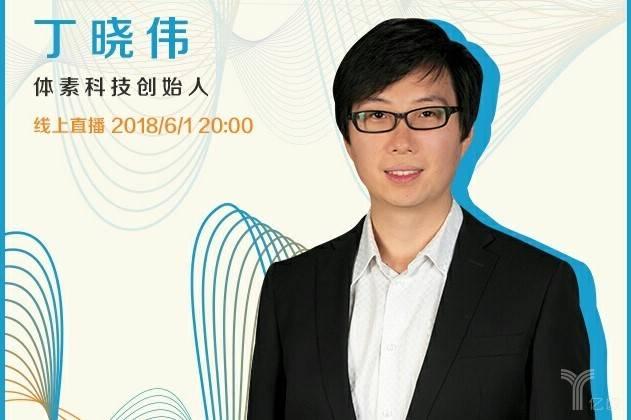 丁晓伟:成为医生左膀右臂的AI技术,如何推开传统医疗市场大门?
