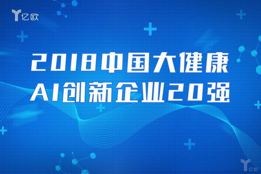 重磅丨9号彩票亿欧发布《2018中国大健康AI创新企业20强》榜单