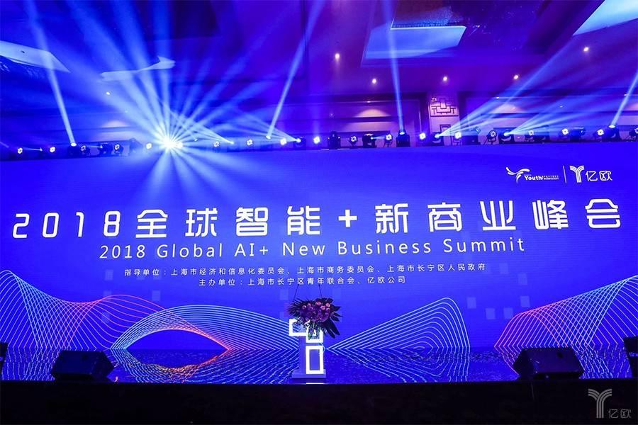 重磅!2018全球智能+新商业峰会第一天,25位大咖观点都在这