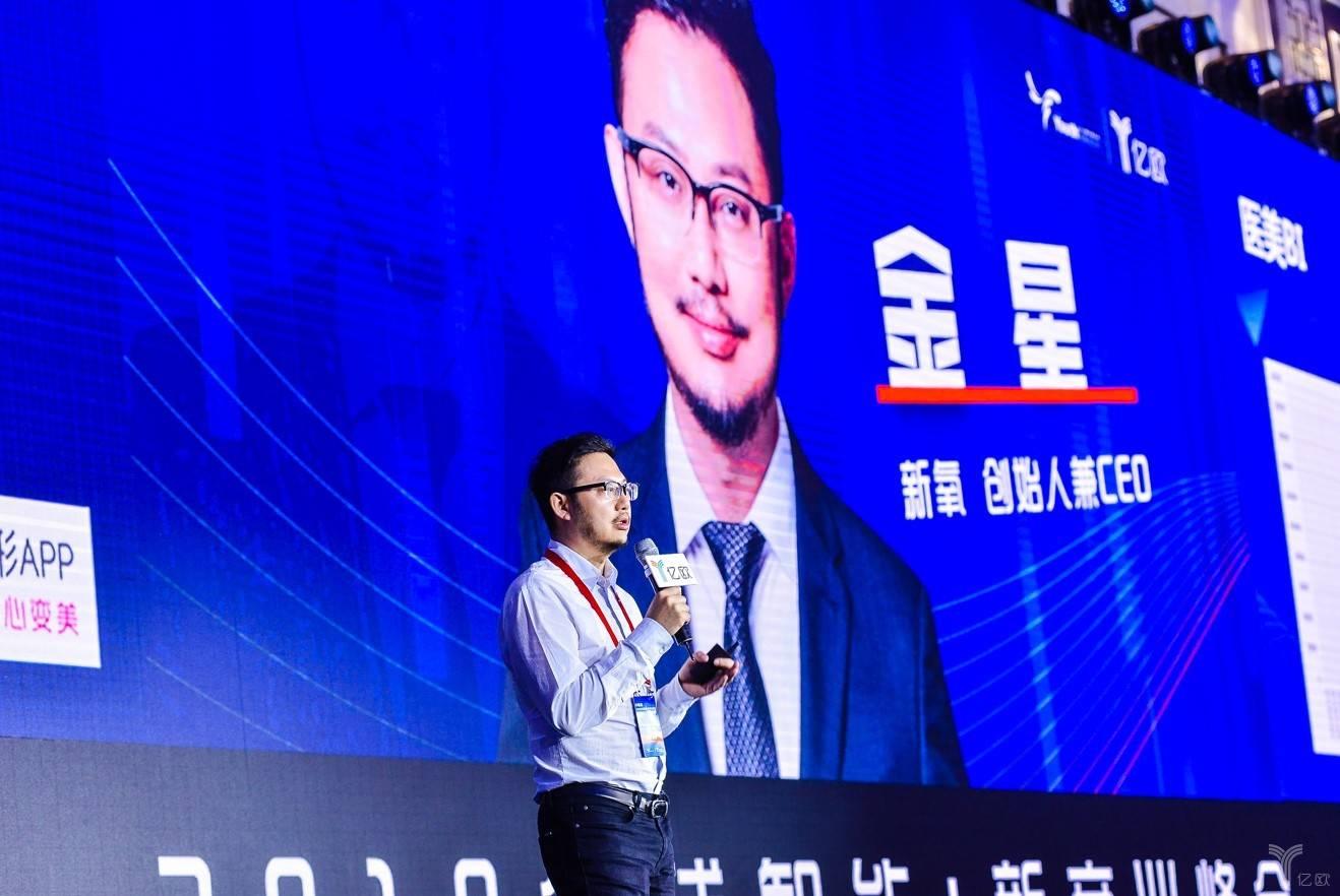 新氧创始人兼CEO金星:医美行业亟待AI赋能