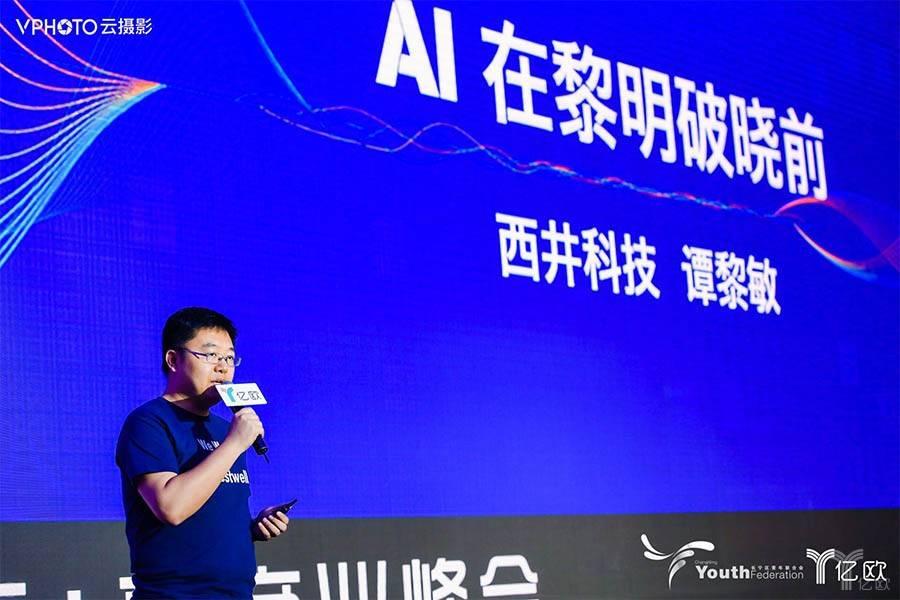 西井科技CEO谭黎敏:场景驱动AI黎明破晓