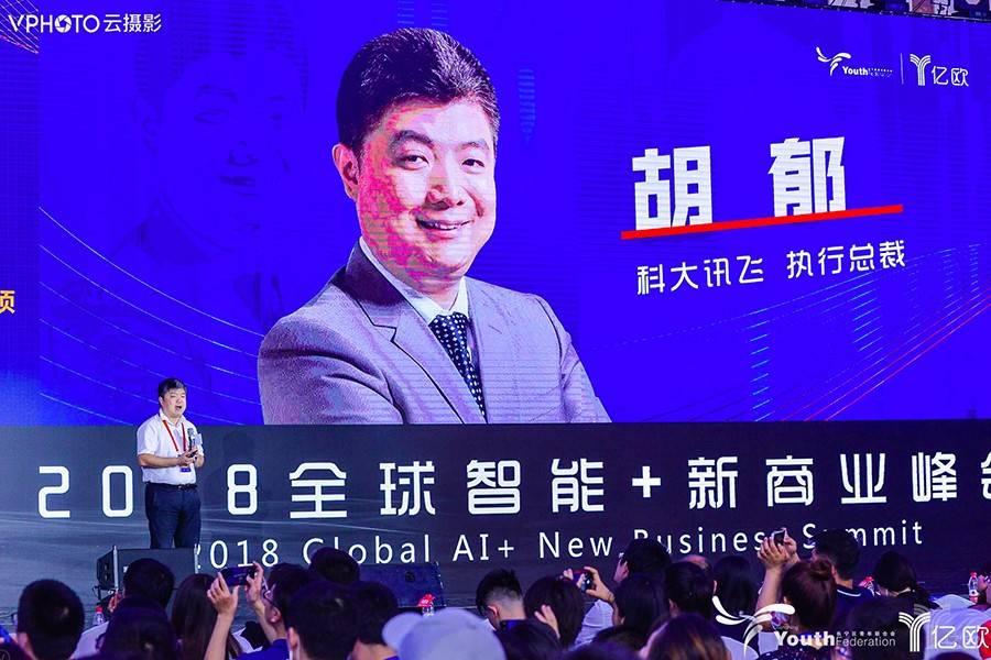 科大讯飞执行总裁胡郁:人工智能跑得很快,快赶上人类了