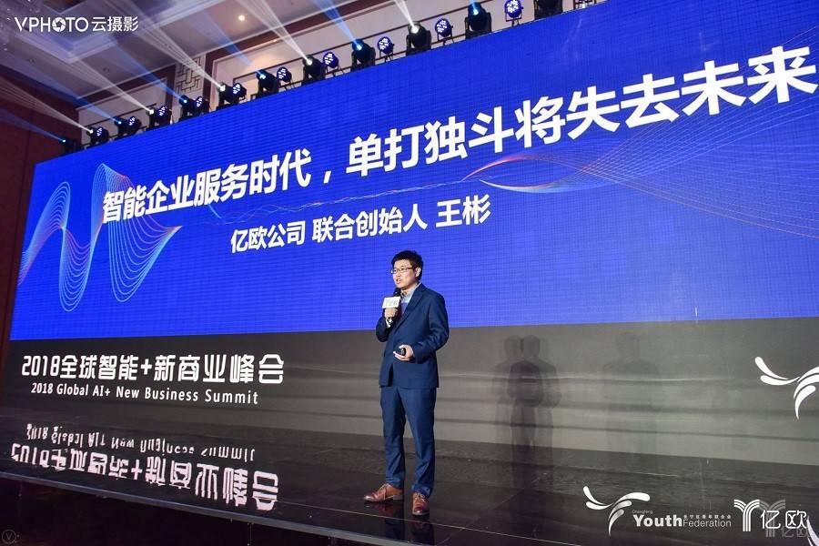 亿欧公司王彬:智能企业服务时代,单打独斗将失去未来