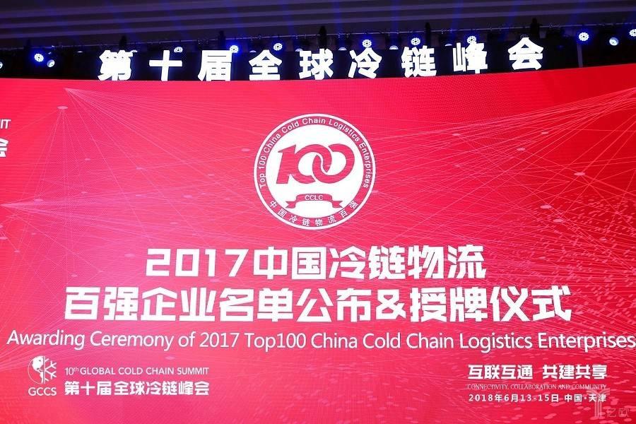 2017年中国冷链物流百强企业名单公布,冷链行业仍处于三国时代!