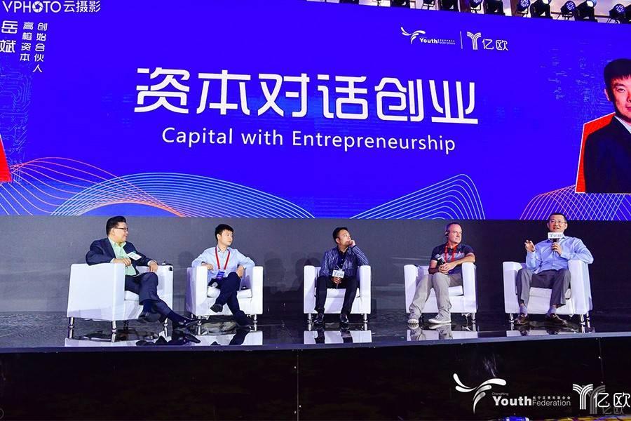 AI领袖峰会圆桌对话:这里有一场与AI创投有关的知识竞赛