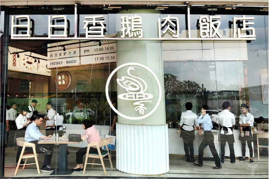日日香鹅肉饭店京城首店开业,潮汕卤味加速扩张