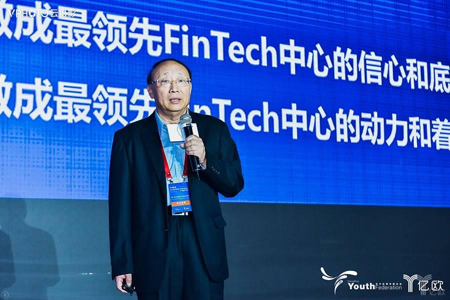 英凡研究院費方域:引領金融科技,上海應該這么干!
