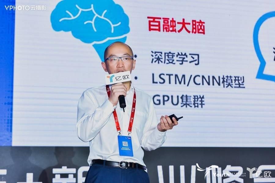 百融金服副總裁王正明:最能體現人工智能價值的環節是反欺詐