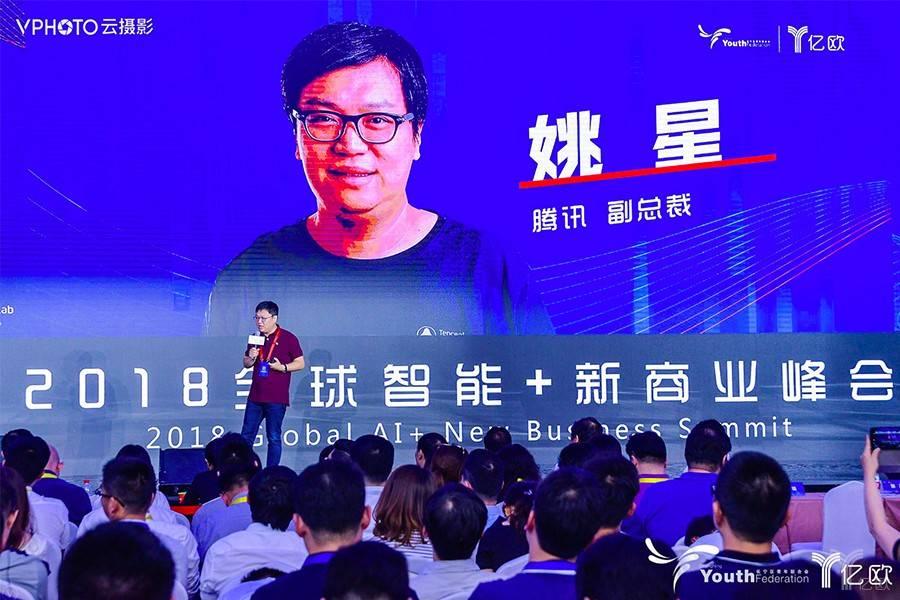 腾讯公司副总裁姚星:突进智慧医疗,AI+产业落地是大势所趋