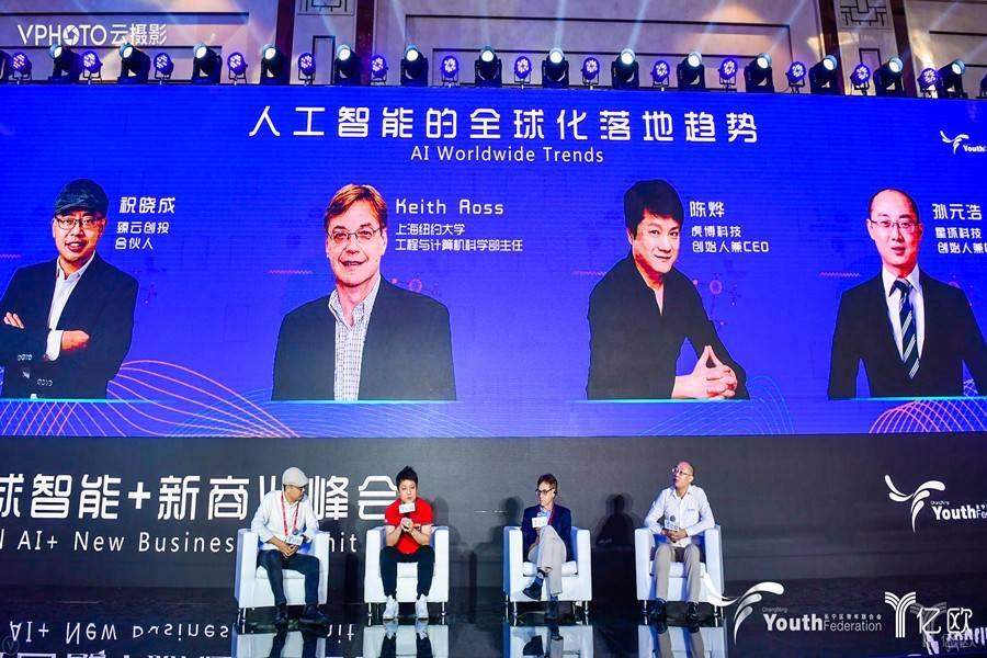 AI国际峰会圆桌论坛
