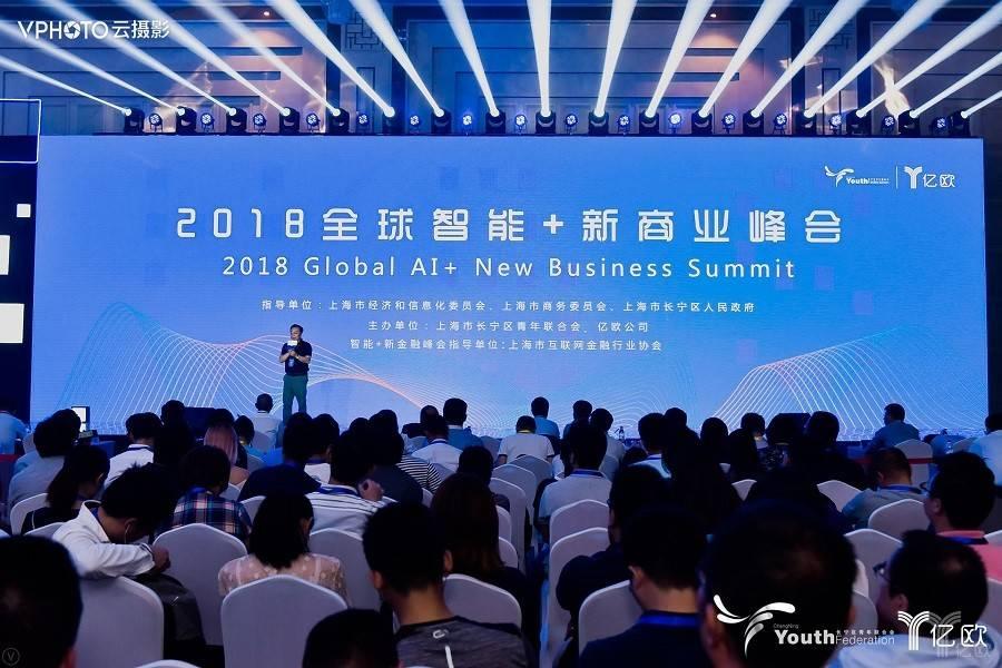 """16位大咖重磅觀點集錦,全貌還原""""2018全球智能+新金融峰會""""干貨"""