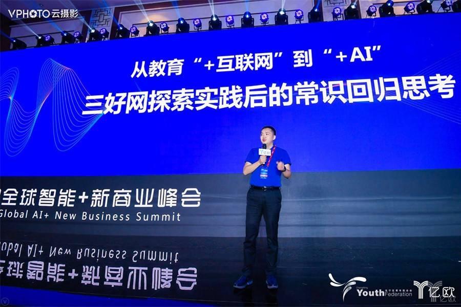 三好网创始人兼CEO何强:AI深度试水后的常识回归