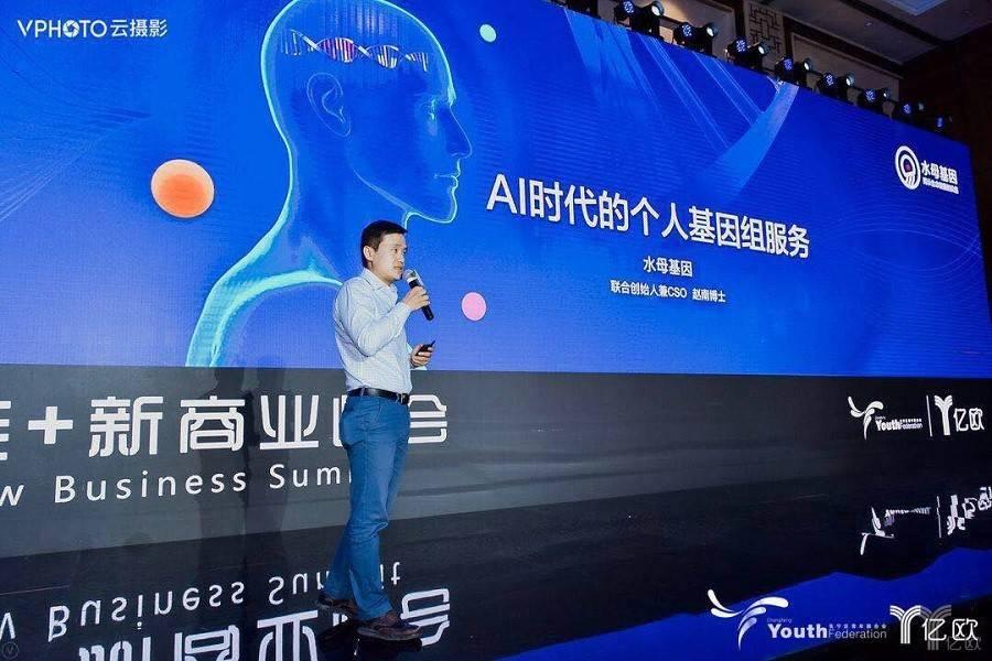 水母基因联合创始人兼CSO赵南:Al时代的个人基因组服务
