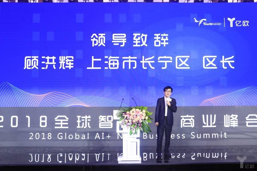 上海市长宁区区长顾洪辉:拥抱人工智能,区域战略再升级