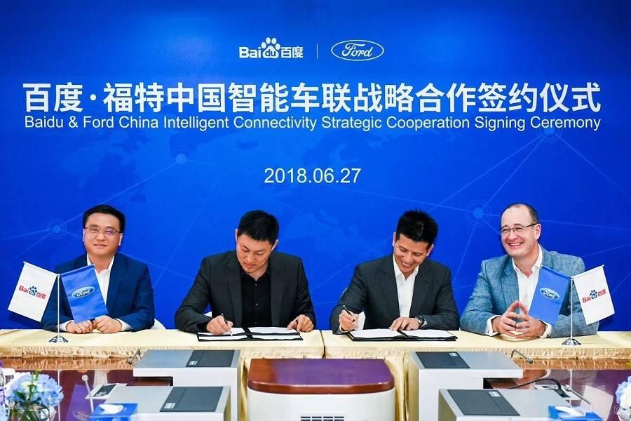 百度福特中国智能车联战略合作签约仪式