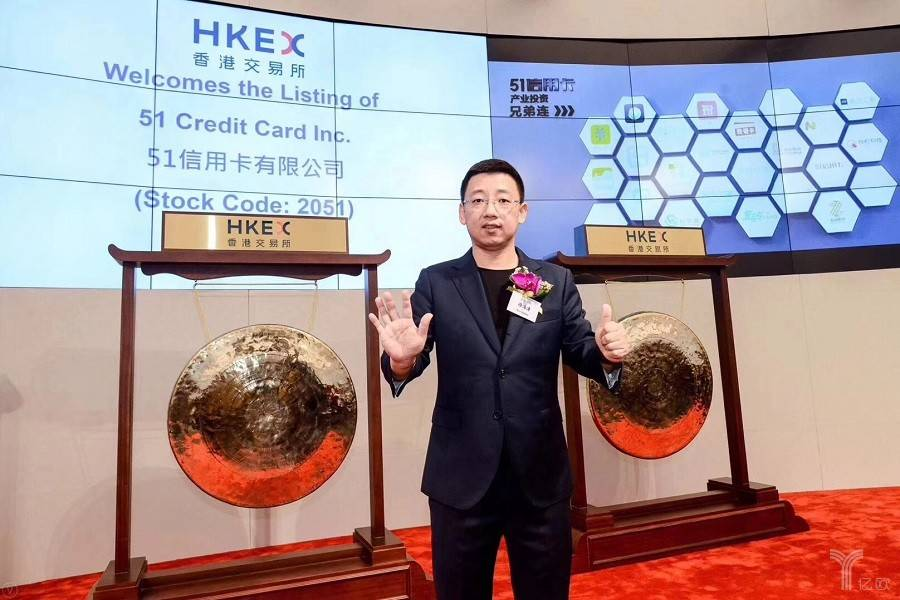 51信用卡(2051.HK)上市首日收涨7%