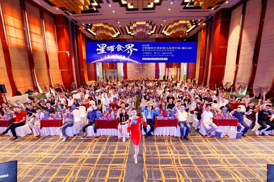 【星耀食界】2018中国餐饮年度影响力品牌评选浙江站完美收官