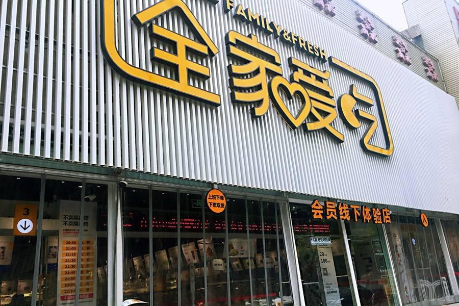 400平米日销5万,全家爱吃要做生鲜店的宜家+Costco?