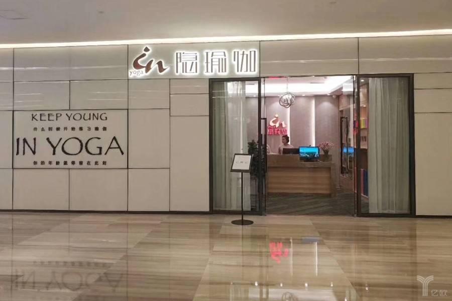 首发丨In Yoga隐瑜伽完成5000万元A轮融资,达晨财智领投