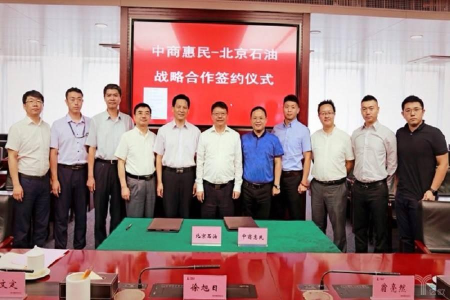 中商惠民携中国石化易捷便利,构建智慧零售新场景