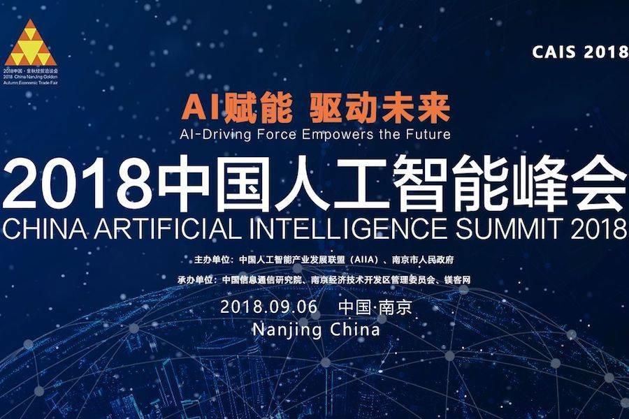 """AI赋能,驱动未来! """"2018中国人工智能峰会""""9月6日将在南京召开"""