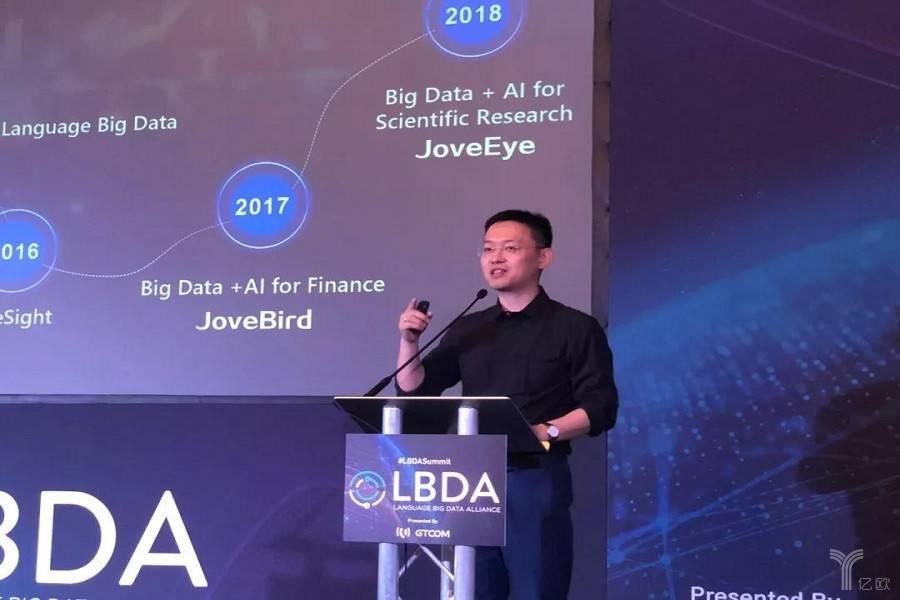 "JoveEye亮相""LBDA 2018峰会"",助力教育科研发展"