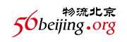 56物流北京