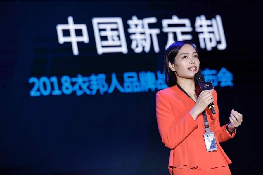 """衣邦人2018品牌战略发布会举办,定义""""中国新定制"""""""