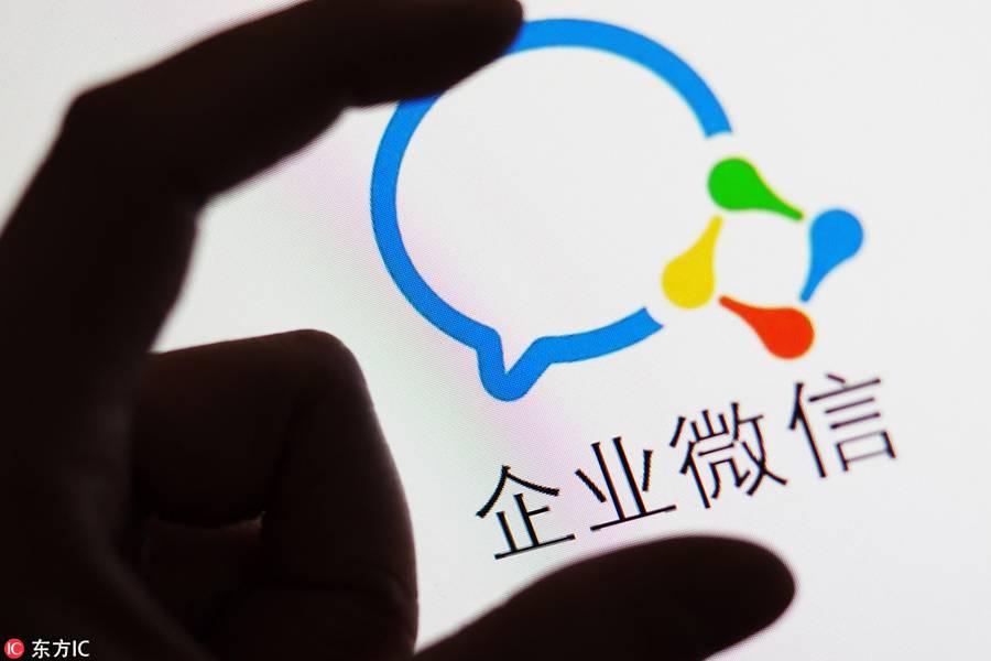 """企業微信的2019:""""人即服務""""理念打入產業互聯網"""