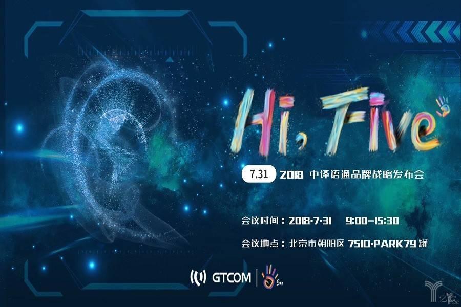 Hi, Five 2018中译语通战略发布会在即,未来AI格局拭目以待