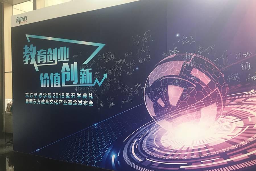 新东方教育文化产业基金发布会现场