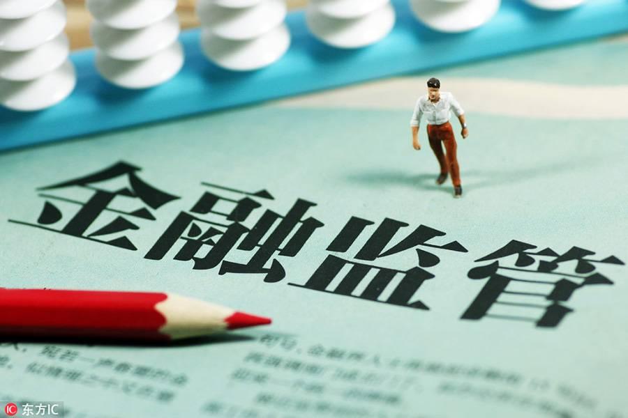陈文:如何打造数字普惠金融监管试验田