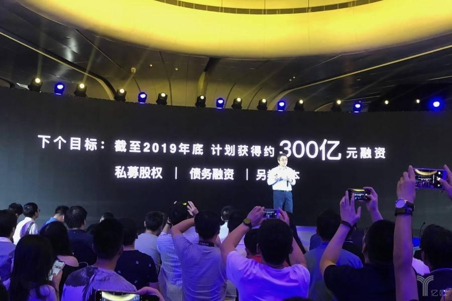 小鹏汽车总裁顾宏地:争取到2019年底累计获得约300亿元融资
