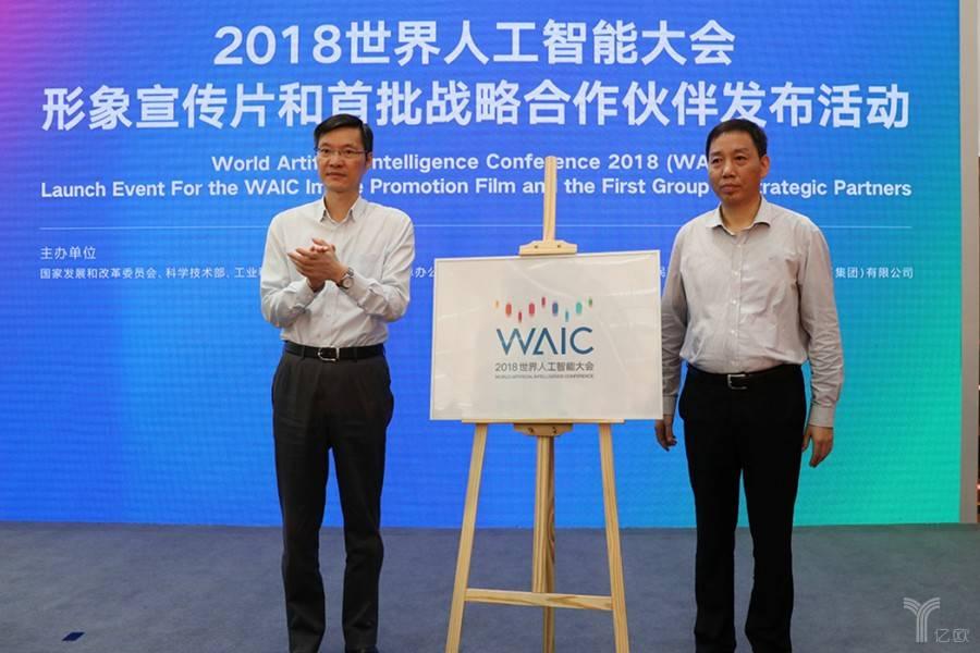 世界人工智能大会将在沪举办,首批11家战略合作伙伴名单公布