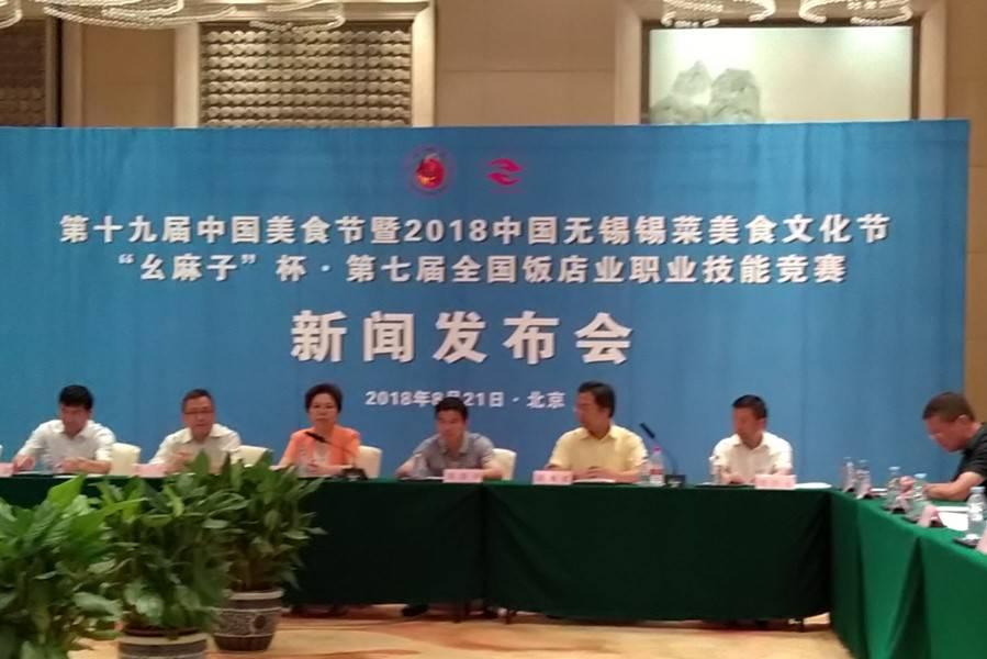 第十九届中国美食节10月底将于无锡亮相
