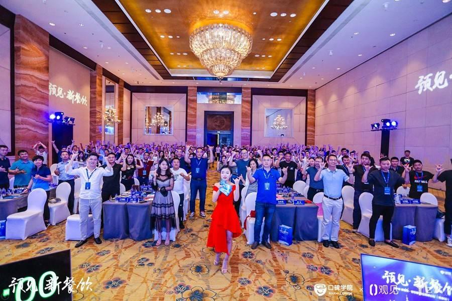 【预见·新餐饮】2018新餐饮 新引擎行业高峰论坛西安站完美收官