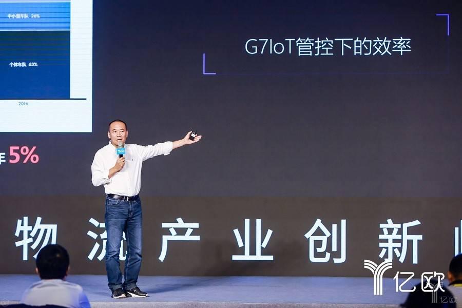 G7创始人兼CEO翟学魂:如何赋能物流行业跃迁?
