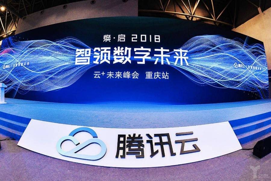 """2018腾讯""""云+未来""""重庆峰会,"""