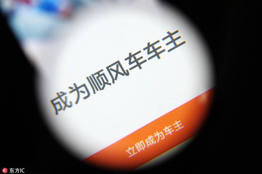 程维与柳青发表道歉信:安全性获认可前,滴滴无限期下线顺风车业务