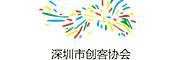 深圳市创客协会