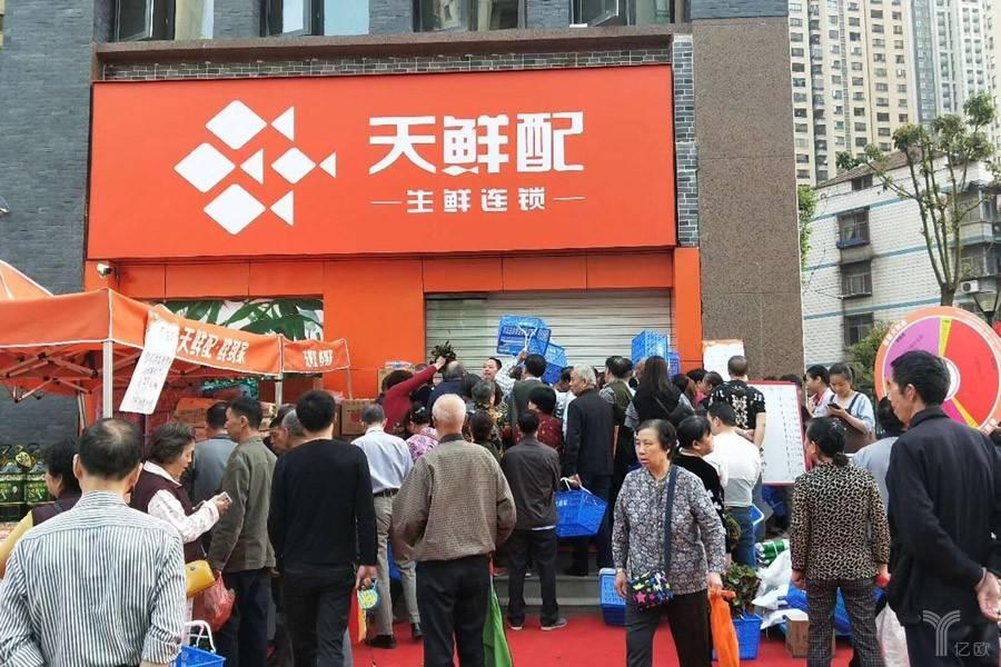 """武汉社区生鲜店""""天鲜配"""",获千万级PreA轮战略投资"""