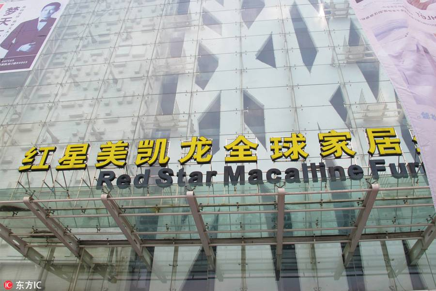 红星美凯龙战略投资银座家居3.48亿元,家居产业整合步伐加速