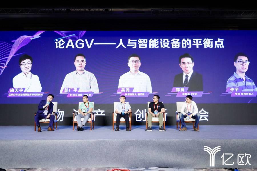 物流产业创新峰会
