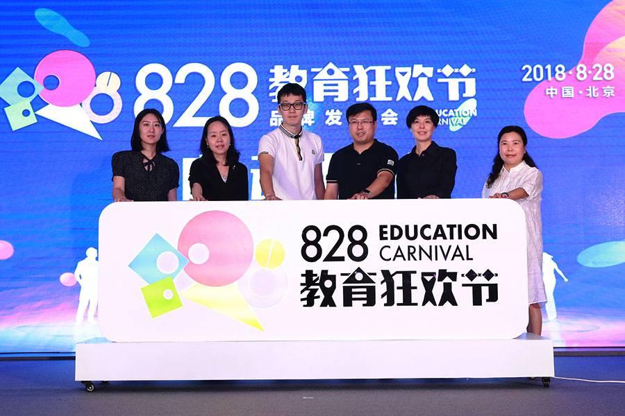 """蝉鸣科技发布校易收2.0版,推出""""828教育狂欢节""""品牌活动"""