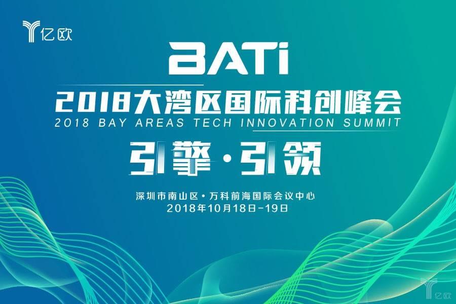 粤港澳大湾区研究院院长申明浩确认出席2018大湾区国际科创峰会(BATi)